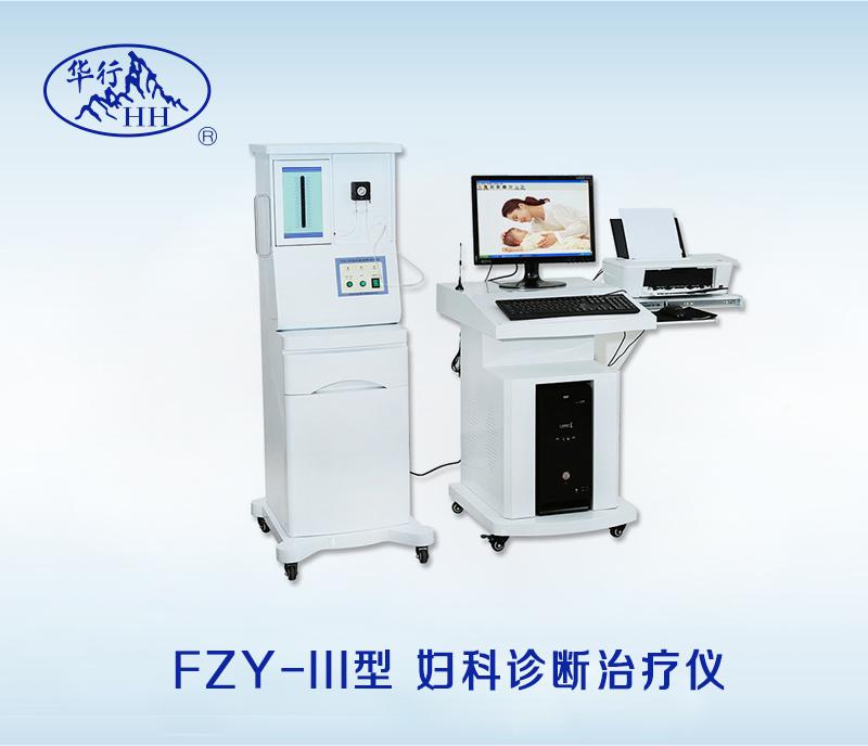 妇科诊断治疗仪