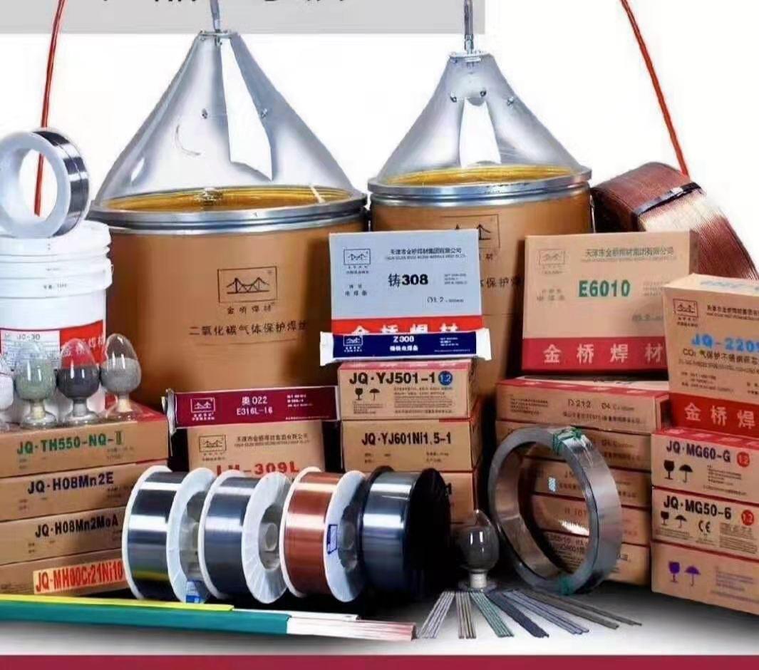 qq红包挂软件下载各种型号焊条焊丝
