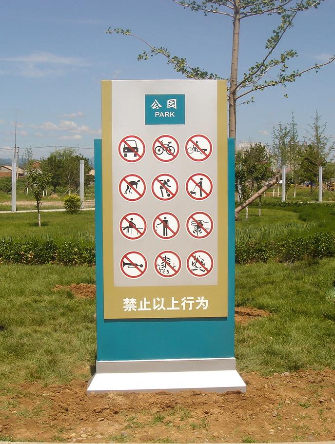 景区警示牌