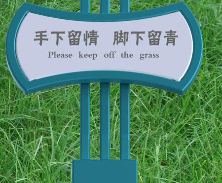 保护草地标示牌