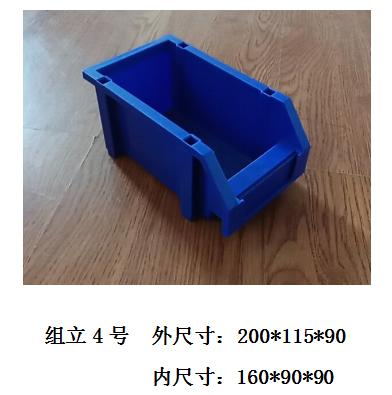 零件收纳盒