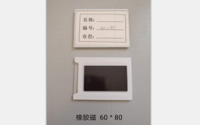 橡胶磁标签