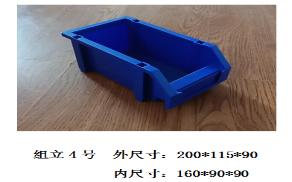 零件收納盒