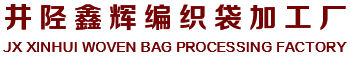 井陉鑫辉编织袋加工厂