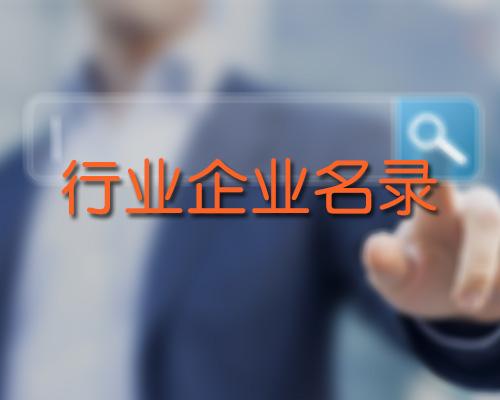 行業企業名錄