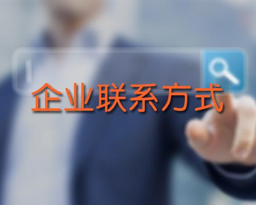 河南企業聯系方式
