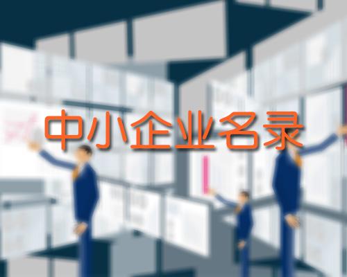 河南中小企業名錄
